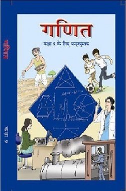 NCERT Ganit Textbook For Class IX