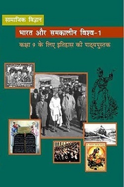 NCERT Bharat Aur Samkalin Vishwa-I (History) Textbook For Class IX