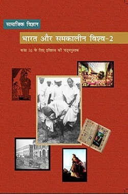 NCERT Bharat Aur Samkalin Vishwa-II (History) Textbook For Class X