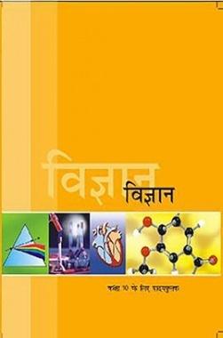 NCERT Vigyan Textbook For Class X