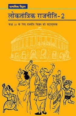NCERT Loktantrik Rajniti-2 Textbook For Class X