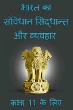 NCERT Bharat ka Samvidhan Sidhant Aur Vyavhar (Rajniti Vigyan) Textbook For Class XI