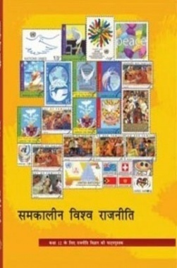 NCERT Samkalin Vishwa Rajniti (Rajniti Vigyan) Textbook For Class XII