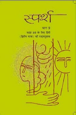 NCERT Sparsh Bhag-2 Textbook For Class X