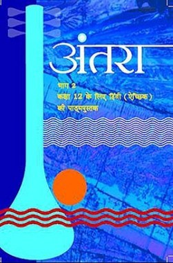 NCERT Antra Bhag-2 Textbook For Class XII