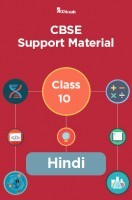 CBSE Support Material For Class 10 Hindi