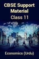CBSE Support Material For Class 11 Economics (Urdu)