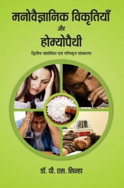 Manovaigyanik Vikritiyan or Homeopathy By Dr. P.S. Sinha