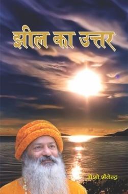 Jheel Ka Uttar By Osho Shailendra