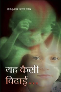 Yeh kaisi vidai By Dr. D U Pathak