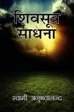 Shivsutra Sadhna By Swami Anubhavanada