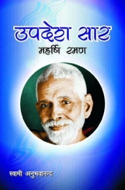Upadesh Saar By Swami Anubhavanada