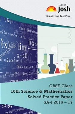 CBSE Class 10th Science & Mathematics Solved Practice Paper SA-I (2016-17)