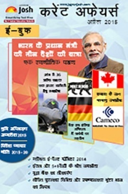 Current Affairs April 2015 (Hindi)