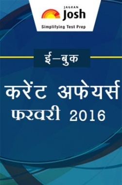 Current Affairs February 2016 (Hindi)