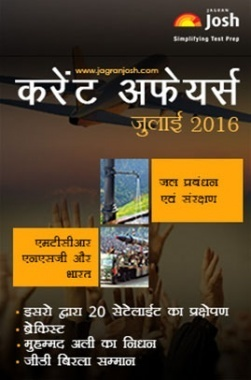 Current Affairs July 2016 (Hindi)