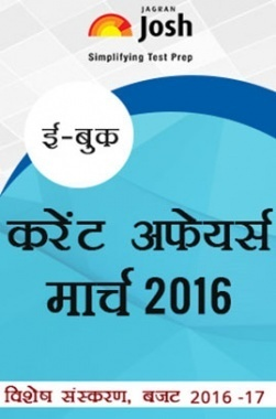 Current Affairs March 2016 (Hindi)