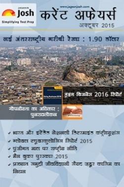 Current Affairs October 2015 (Hindi)