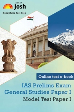 IAS Prelims Exam 2015 General Studies Paper I Model Test Paper I Online Test