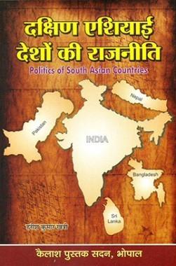 दक्षिण एशियाई देशो की राजनीति (पाकिस्तान, बांग्लादेश, श्रीलंका एवं नेपाल)