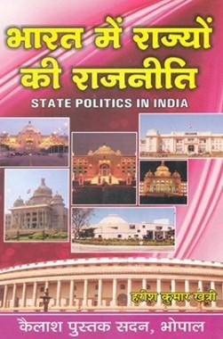 भारत में राज्यो की राजनीति