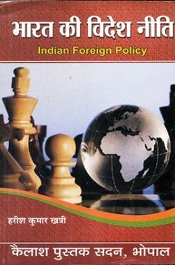 भारत की विदेश नीति