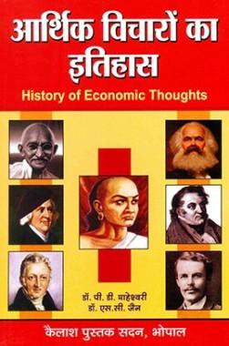 आर्थिक विचारो का इतिहास