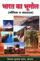 भारत का भूगोल (भौतिक एवं संसाधन)