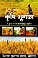 कृषि भूगोल