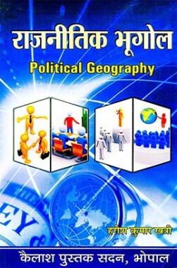 राजनीतिक भूगोल