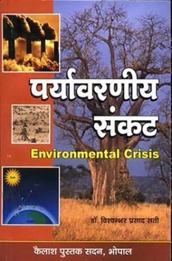 पर्यावरणीय संकट