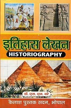 इतिहास लेखन