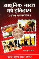 आधुनिक भारत का इतिहास (आर्थिक एवं राजनीतिक)