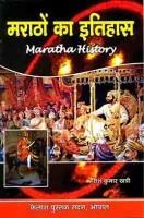 मराठो का इतिहास
