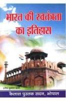 भारत की स्वतंत्रता का इतिहास