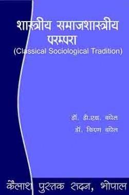 शास्त्रीय समाजशास्त्रीय परम्परा