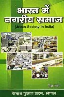भारत में नगरीय समाज