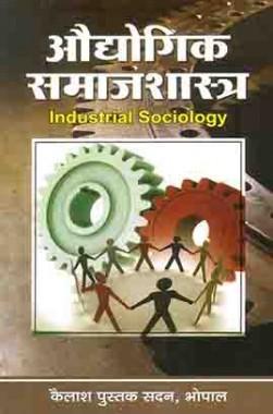 औद्योगिक समाजशास्त्र