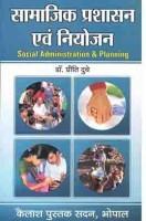 भारत में प्रशासन एवं नियोजन