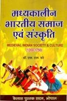 मध्यकालीन भारतीय समाज एवं संस्कृति