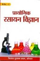 प्रायोगिक रसायन विज्ञान (First Year : Semester I & II)