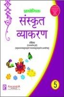 Academic Prayogik Sanskrit Vyakaran Class 5th