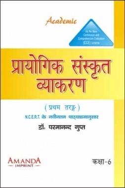 Academic Prayogik Sanskrit Vyakaran Class 6th