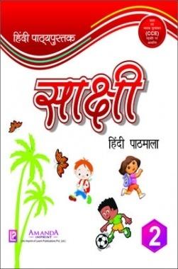 Sakshi Hindi Pathmala-2