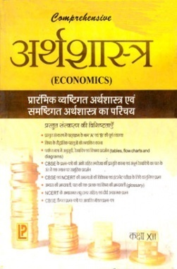 Economics Xll (Hindi Medium)