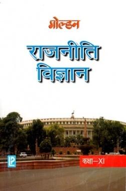 Golden Political Science XI (Hindi Medium)