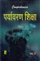 Paryavaran Shiksha X