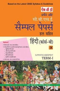 एमबीडी श्योर शॉट सीबीएसई सैंपल पेपर्स हल सहित कक्षा 9 हिंदी (कोर्स-B) (Term-I) 2016