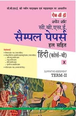 एमबीडी श्योर शॉट सीबीएसई सैंपल पेपर्स हल सहित कक्षा 10 हिंदी (कोर्स-B) (Term-II) 2017