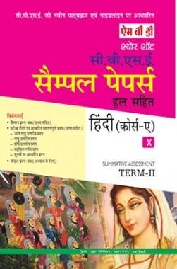 एमबीडी श्योर शॉट सीबीएसई सैंपल पेपर्स हल सहित कक्षा 10 हिंदी (कोर्स-A) (Term-II) 2017